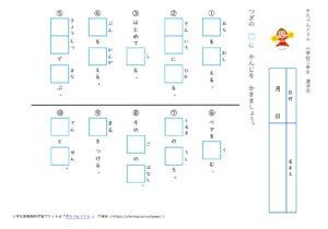 小学2年生漢字学習プリント6(すたぺんドリル)