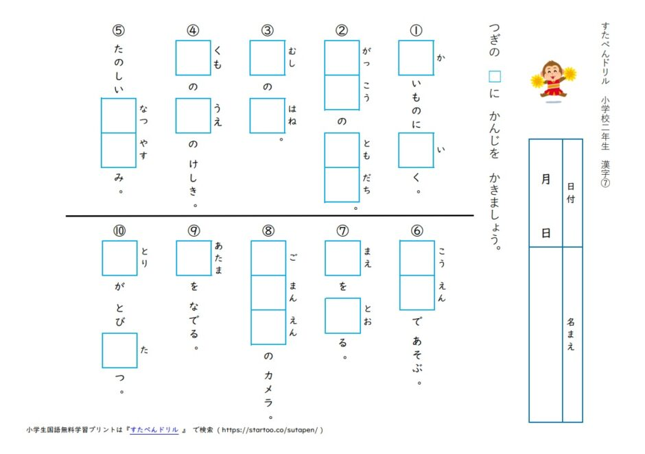 小学2年生漢字テストプリント(すたぺんドリル)