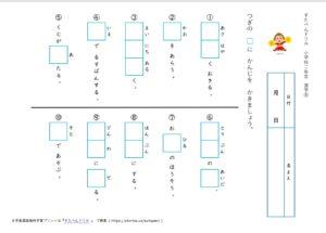 小学2年生漢字学習プリント8(すたぺんドリル)