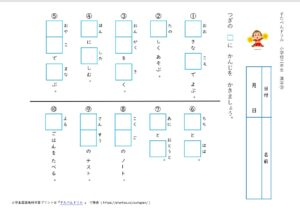 小学2年生漢字学習プリント9(すたぺんドリル)