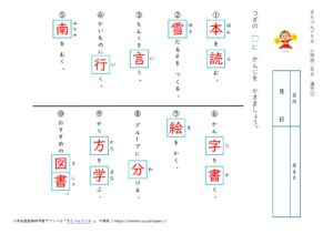 小学2年生漢字学習プリント解答1(すたぺんドリル)