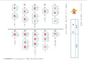 小学2年生漢字学習プリント解答10(すたぺんドリル)
