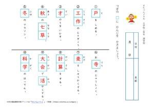 小学2年生漢字学習プリント解答11(すたぺんドリル)