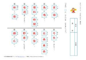 小学2年生漢字学習プリント解答12(すたぺんドリル)
