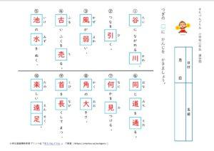 小学2年生漢字学習プリント解答13(すたぺんドリル)