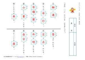 小学2年生漢字学習プリント解答14(すたぺんドリル)