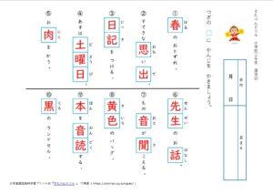 小学2年生漢字学習プリント解答2(すたぺんドリル)