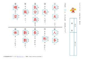 小学2年生漢字学習プリント解答3(すたぺんドリル)