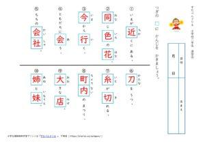小学2年生漢字学習プリント解答4(すたぺんドリル)