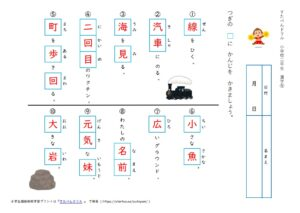 小学2年生漢字学習プリント解答5(すたぺんドリル)