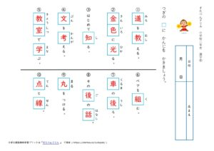 小学2年生漢字学習プリント解答6(すたぺんドリル)