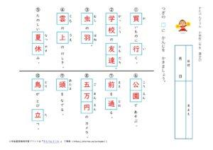 小学2年生漢字学習プリント解答7(すたぺんドリル)