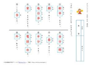 小学2年生漢字学習プリント解答8(すたぺんドリル)