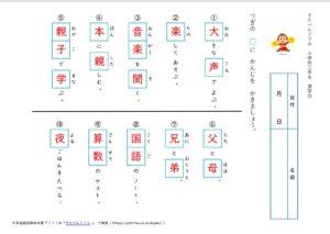小学2年生漢字学習プリント解答9(すたぺんドリル)