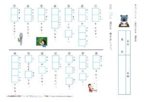 小学3年生漢字学習プリント10(すたぺんドリル)