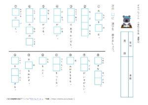 小学3年生漢字学習プリント11(すたぺんドリル)