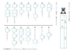 小学3年生漢字学習プリント12(すたぺんドリル)