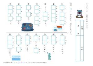 小学3年生漢字学習プリント2(すたぺんドリル)