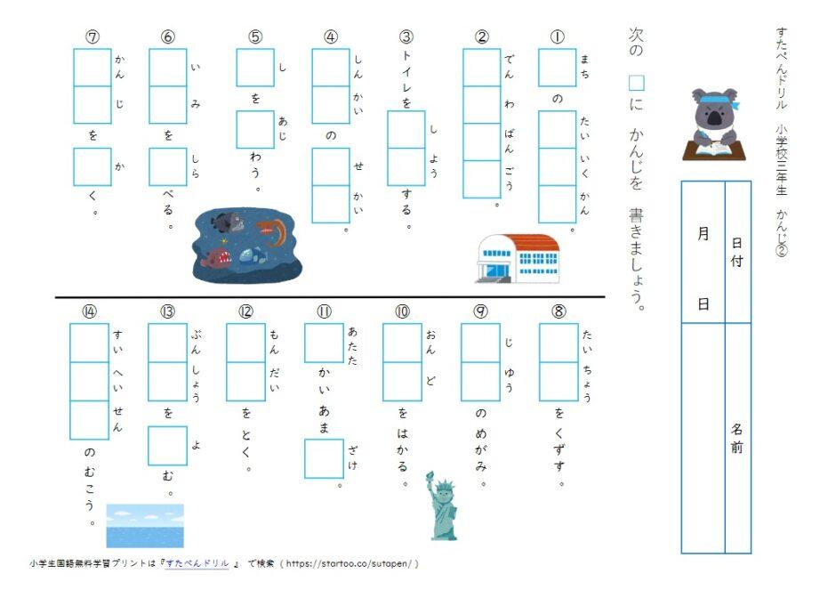 小学3年生漢字テストプリント(すたぺんドリル)