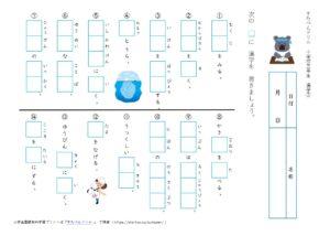 小学3年生漢字学習プリント3(すたぺんドリル)