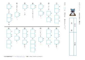 小学3年生漢字学習プリント5(すたぺんドリル)