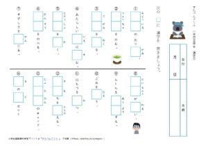 小学3年生漢字学習プリント6(すたぺんドリル)