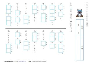 小学3年生漢字学習プリント7(すたぺんドリル)