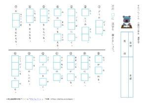 小学3年生漢字学習プリント8(すたぺんドリル)