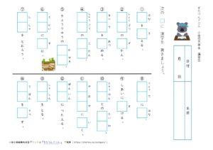 小学3年生漢字学習プリント9(すたぺんドリル)