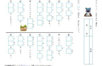 小学3年生漢字テストプリント