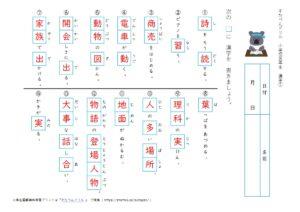 小学3年生漢字学習プリント解答1(すたぺんドリル)