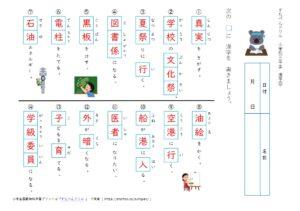 小学3年生漢字学習プリント解答10(すたぺんドリル)