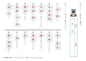 小学3年生漢字学習プリント解答11(すたぺんドリル)