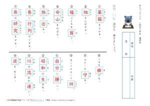 小学3年生漢字学習プリント解答12(すたぺんドリル)