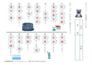 小学3年生漢字学習プリント解答2(すたぺんドリル)
