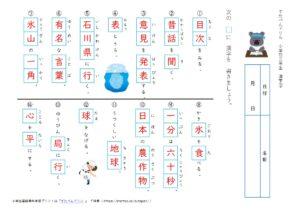 小学3年生漢字学習プリント解答3(すたぺんドリル)