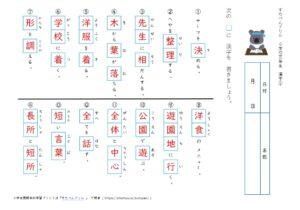 小学3年生漢字学習プリント解答4(すたぺんドリル)
