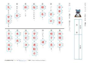 小学3年生漢字学習プリント解答5(すたぺんドリル)