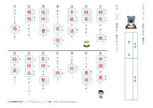 小学3年生漢字学習プリント解答6(すたぺんドリル)