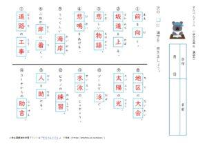 小学3年生漢字学習プリント解答7(すたぺんドリル)