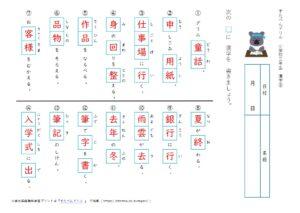 小学3年生漢字学習プリント解答8(すたぺんドリル)