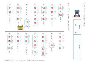 小学3年生漢字学習プリント解答9(すたぺんドリル)