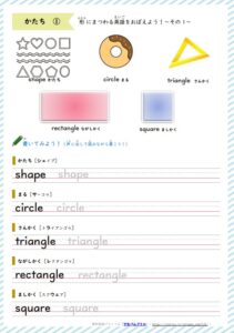 「形」の英単語学習プリント1