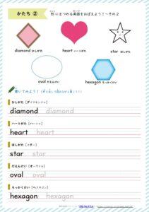 「形」の英単語学習プリント2