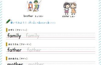 「家族」の英単語学習プリント1
