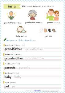 「家族」の英単語学習プリント2