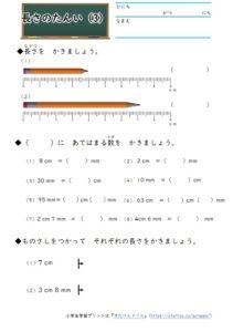小2算数学習プリント長さや水のかさのたんい3