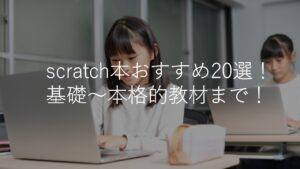scratchの本おすすめ人気20選!小学生向け基礎~本格的な中高生向け教材まで解説!