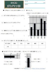 ぼうグラフ2