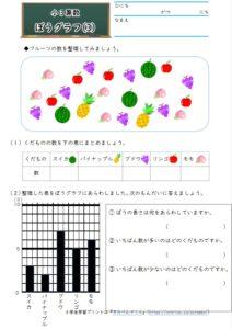 ぼうグラフ3